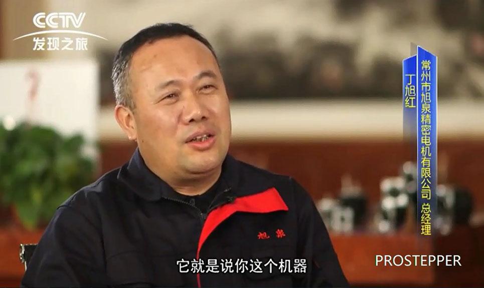 央视CCTV 9发现之旅 匠心智造栏目组采访旭泉公司